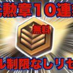 【荒野行動】栄光勲章ガチャ10連を無料で何度でも回せる方法紹介!⚠︎レベル制限なし