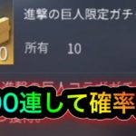 【荒野行動】進撃の巨人コラボガチャを1000連して金枠出るのか確率検証してみた!