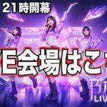 【荒野行動】21時乃木坂46LIVE開幕!!LIVE会場はこちらです
