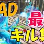 【フォートナイト】自称パッド最強のキル集!3週間ぶりのフォートナイトで神キル!?【キル集】