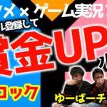 【荒野行動】エンタメ×ゲーム実況コラボ Dブロック 賞金ルーム  生配信