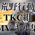 【荒野行動】TKC組ミュージックビデオキル集!