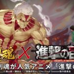 v336524 【PV】剣魂と「進撃の巨人」コラボイベント開催!!