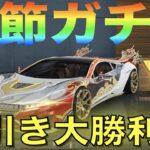 【荒野行動】春節ガチャ!まさかの「10連」で新車ゲット!神引き祭りきたあああ!!!!!