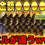 【荒野行動】課金総額1000万円!東京1位を獲得した廃課金者のマイトピアがガチでヤバすぎたwww