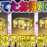 【荒野行動】乃木坂46宝箱87個で勝ち確ありがとうございました