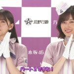 乃木坂46LIVEIN荒野 – Valentine Special開催!