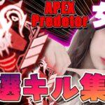 【Apex】プレデター女子プレ帯キル集!