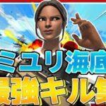 ウミユリ海底譚 × Fortnite Montage【ショートキル集】