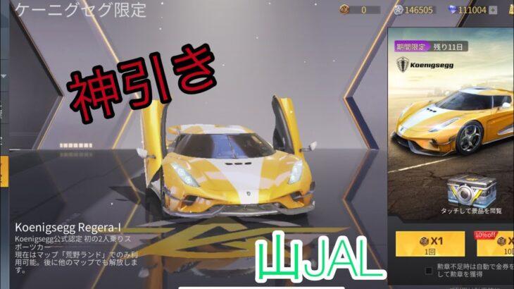 【荒野行動】【ガチャ動画】【山JAL】最速でみんなにガチャ動画お届けまじ神引きしました。