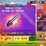 【LINEレンジャー】進撃の巨人コラボ武器ガチャ❗🙂