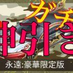 【荒野行動】春節ガチャ回したら神回すぎた!!