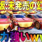 【荒野行動】まだ未発売の乃木坂の幻の新車乗ってみたらバカ強いんだがwwwwwwwwwwwww