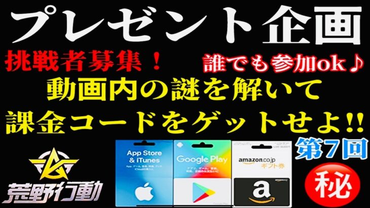 【荒野行動】第7回(新)おじこのキル集☆【プレゼント企画】【課金コードプレゼント】