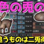【ライフアフター】灰色の兎の毛はマテリアル還元! ウサギは700金塊で稼げる!  夜間警邏は進撃の巨人コラボの前触れだった!?