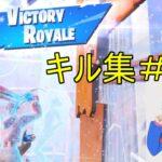 【フォートナイト/Fortnite】キル集#30