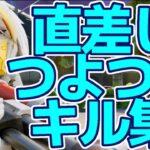 フォートナイトPS4直差しつよつよキル集!!zephyr highlight #5