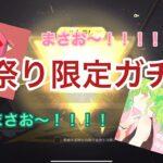 【荒野行動】荒野ガチャ!桜祭り限定ガチャ!先輩に結果見せつけてみた!