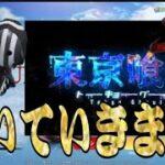 【荒野行動】東京喰種コラボガチャ動画!面白引き連発やぁ。