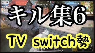 【荒野行動】キル集6。Switch勢。