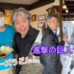 続【84回】『進撃の巨人』日田コラボ商品のご紹介!打ち上げは、心の居酒屋『ほおずき』で^o^