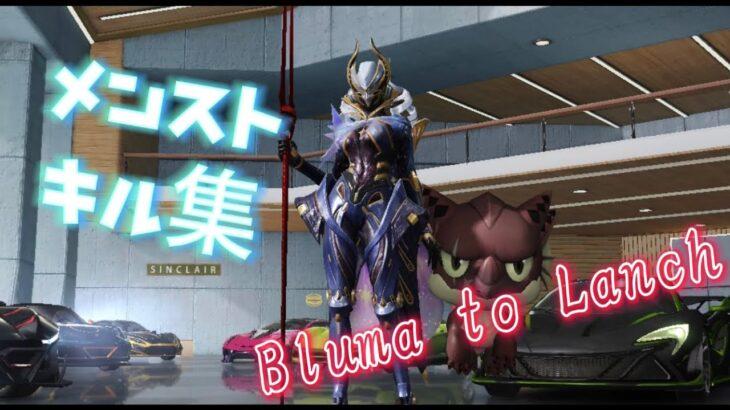 【荒野行動】メンスト爽快キル集  Bluma  to  Lanch