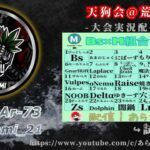【荒野行動】Bs × M組合 コラボ【大会実況】