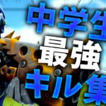 Bunny Girl 🐇 中学生最強🔥による超カッコイイキル集!!【フォートナイト】