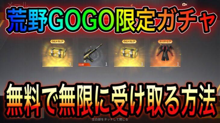 【荒野行動】荒野GOGO FES物資ガチャを無限に受け取る方法!!明日からのイベントに備えろ!こうやこうどとリセマラは神。