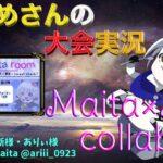 【荒野行動】Maita×Ariii コラボ【大会実況】