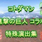 【コトダマン】進撃の巨人 特殊演出集【コラボ】