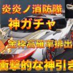 【荒野行動】【神回!?】金枠高確率排出!炎炎の消防隊コラボガチャで遂に初代フェラーリを卒業か!?