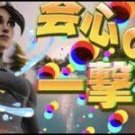 【会心の一撃】 ハイセンシの最強キル集!
