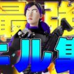 [廻廻奇譚]キル集[フォートナイト]