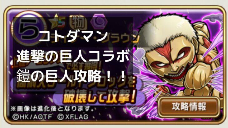 【コトダマン】進撃の巨人コラボ!鎧の巨人攻略!!
