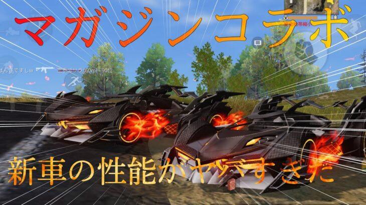 【荒野行動】マガジンコラボで追加された「火竜の咆哮」の性能がヤバすぎたww