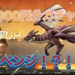 【荒野行動】50,000円分ガチャ合計十万円