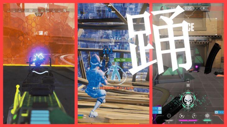 【踊】ゲーム才能の塊キル集 Fortnite×APEX×VALORANT