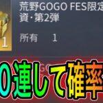 【荒野行動】荒野GOGO第二弾パック100連して確率検証してみた!こうやこうどとリセマラの皇帝は神。