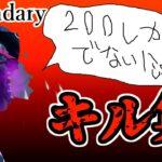 【キル集】200ダメージしか出ない(泣)【Legendary】【ふぉーとないと】