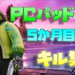 【フォートナイト】PCパッド5か月目のキル集!【アンコール】