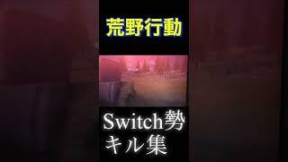 【荒野行動】キル集9。Switch勢。