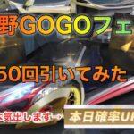 【荒野行動】確率UPの本気!荒野GOGO FES第2期ガチャ50回引いてみた!