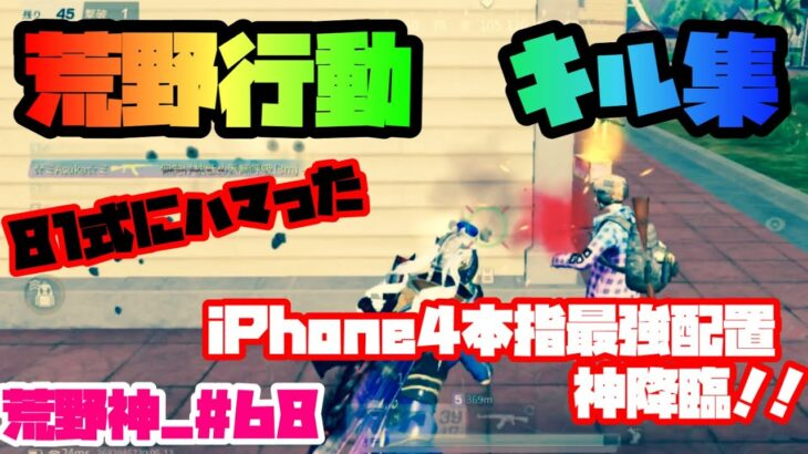 配置 荒野 行動 iphone 【荒野行動】初心者必見!iPhoneおすすめ配置|ゲームエイト