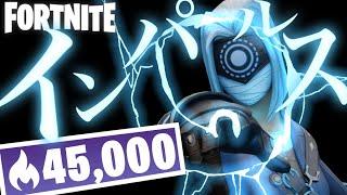 【impulse⚡️】12歳PCパッド アリーナ45,000pt キル集【Fortnite / フォートナイト】