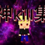元ナルシ勢による神kill集