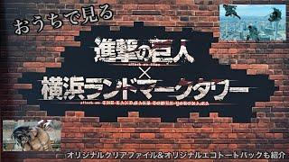 おうちで見る進撃の巨人×横浜ランドマークタワー【コラボイベント】