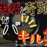 【荒野行動】偶然と奇跡のキル集!!