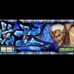 戰士 – 萊納・布朗 【究極】モンスト 進擊的巨人×怪物彈珠 進撃の巨人コラボ