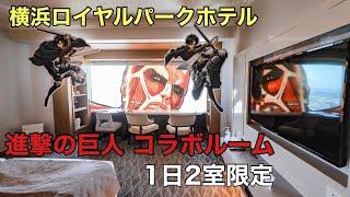 【横浜観光】進撃の巨人のコラボルームが横浜ロイヤルパークホテルに登場! 絶景を捧げよ!!調査兵団と共に・・・!!